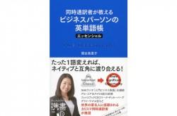 """日本人は""""話題""""と""""笑い""""が少ない–ビジネス英語の苦手を克服するための思考法"""