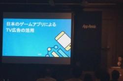 過去2年でゲームCMは1.7倍に 日本ゲームアプリ市場におけるテレビ広告の今