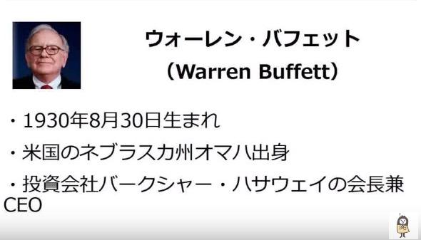 「どうやったら人に好かれますか?」7歳の株主の直球質問にバフェットが回答