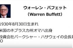 ウォーレン・バフェットの引退後はどうなる? 2人の後継者、数兆円規模の寄付への提言
