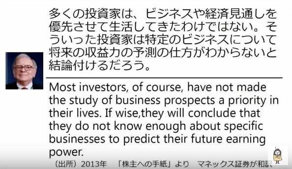 「将来の収益力の予測は必要ない」ウォーレン・バフェットから個人投資家へのアドバイス