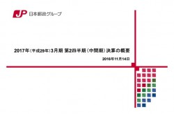 日本郵政、金融2社の落ち込みで減収減益 2017年3月期 第2四半期 決算説明会