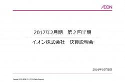 イオン、最終赤字53億円–大型スーパーの販売不振が痛手に 2017年2月期第2四半期決算説明会