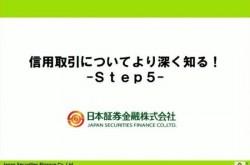 貸株超過や逆日歩はどのようにチェックする? 貸借取引情報の活用方法