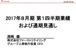 ファストリ、営業利益16%増の885億円–海外ユニクロが大幅増益 2017年8月期 第1四半期 決算説明会