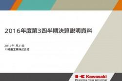 川崎重工、純利益39.2%落ち込む–船舶海洋事業が回復せず