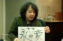 「永井豪という怪物がみんなにエロを植え付けた」生と死を描く天才漫画家の本当のすごさ
