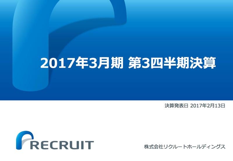 リクルート、3Q累計営業利益12.6%増 配当予想50円→60円に引き上げ