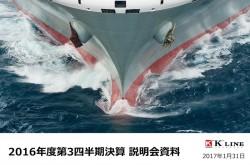 川崎汽船、当期純損失940億円の見通し 構造改革・コスト削減で来期収益改善へ