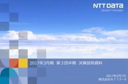 NTTデータ、3Q累計で増収増益 今後はIoT・AI分野の市場開拓に注力