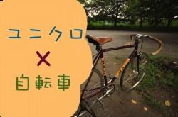 ユニクロ×自転車 サイクリングが超快適になるおすすめアイテム