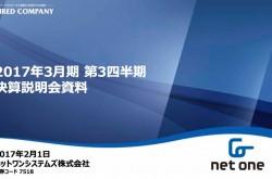 ネットワンシステムズ、4-12月期各段階利益ともに黒字化