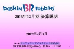 サーティワン、今期売上目標200億円 女子中高生ターゲットの広告を強化