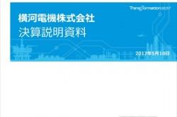 横河電機、営業利益20.3%減 円高影響・資源開発投資の抑制で減収減益