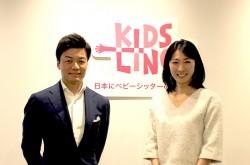 「仕掛けて待つ姿勢」が社会を変える キッズライン経沢氏×弁護士ドットコム元榮氏対談