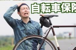 無保険はこんなにヤバイ! 自転車保険に入るべき理由&選ぶ時の4つのポイント