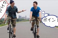 ロードバイクは見た目で選べ!? 絶対に後悔しないスポーツバイクの選び方