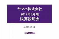 ヤマハ、過去最高の営業利益485億円を予想 中国・新興国の成長を想定