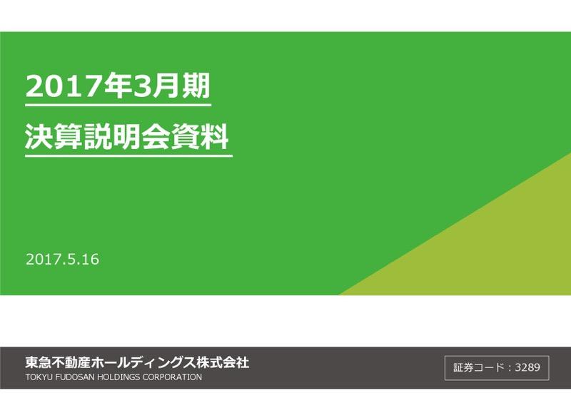 東急不動産、渋谷再開発プロジェクトが順調に着工 18年3月期は増収増益に