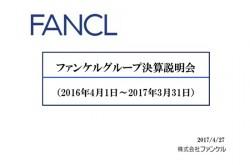 ファンケル、目の健康サプリ「えんきん」等好調で営業利益86.3%増