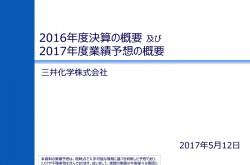三井化学、純利益182%増の648億円 モビリティ・ヘルスケア分野の拡大で