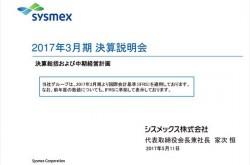 シスメックス、為替影響で16期ぶりの営業益減 中国販売が低迷