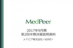 メドピア、「MedPeerキャリア」の売上が過去最高に 17年9月期第2四半期