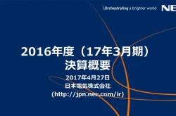 NEC、営業利益54.2%減の418億円 中期経営計画の見直しへ