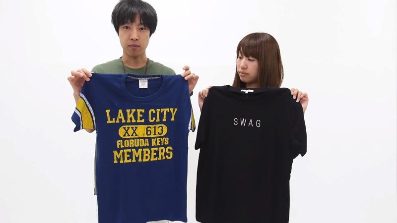 ダサいTシャツとイケてるTシャツはなにが違うのか?