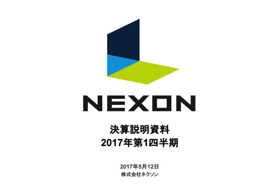 ネクソン、中国事業好調で過去最高の営業利益に 『真・三國無双 斬』がアジアで順調なスタート