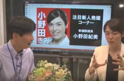 「外国人帰れ!」とイジメられた幼少期を越えて 自民党・小野田議員が本当に取り組みたい政策