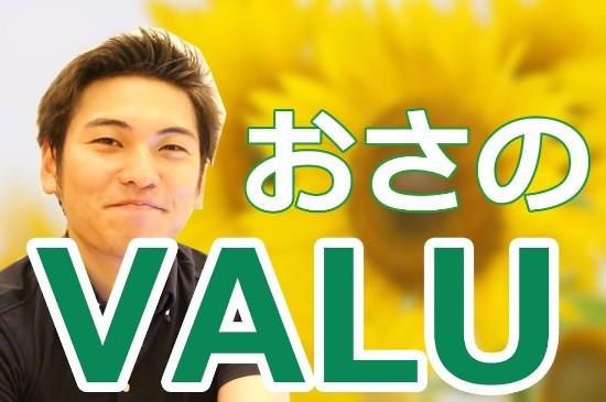 そもそも、新しいWebサービス「VALU」ってなにができるの?