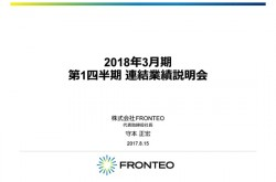 FRONTEO、17年4-6月期は赤字拡大で着地 リーガル事業で新規獲得数減少