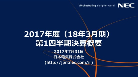 NEC、第1四半期は営業赤字144億円 日本航空電子工業の子会社化で赤字縮小