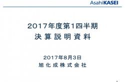 旭化成、経常利益45.7%増の412億円 電子部品等好調により過去最高益更新