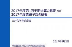 三井化学、通期業績予想を上方修正 モビリティ・ヘルスケアが堅調に推移