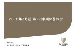 第一生命HD、4-6月期純利益48.5%増の719億円 金融環境改善で順調に推移