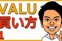 VALUの仕様がアップデート!同一人物を1日1人しか応援できないのはなぜ?