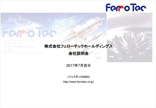 フェローテックHD「半導体需要は長期化が予想される」 IoT等の技術トレンドについて語る
