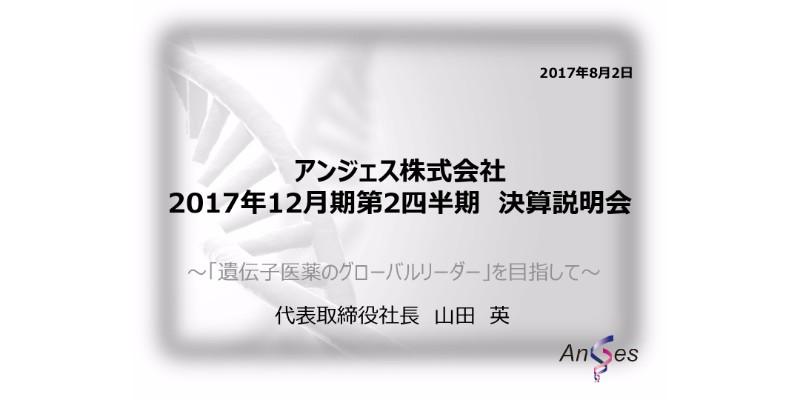 アンジェス、2Q連結最終損益は22.9億円の赤字に縮小 開発プロジェクトの見直しを図る