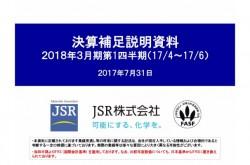 JSR、連結営業利益は前年同期比85%増 エラストマー事業が堅調に推移