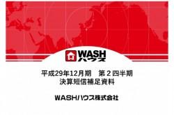 WASHハウス、2Qは増収減益 好天によりコインランドリーの需要が減少