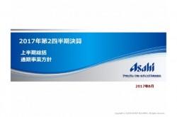 アサヒ、2Q営業利益は34%増の707億円 中東欧事業買収が寄与