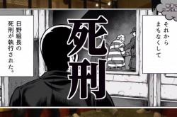 制作秘話漫画で社長を死刑に 何故こんな案が通ってしまったのか、『妖怪ウォッチ』1周年PR企画