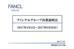 ファンケル、1Qは増収増益 国内とインバウンド需要で売上は前期比19%増加