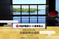 大江戸温泉リート投資法人、11月から割引券の株主優待を新設 「中長期的な競争力強化の施策を打っていく」