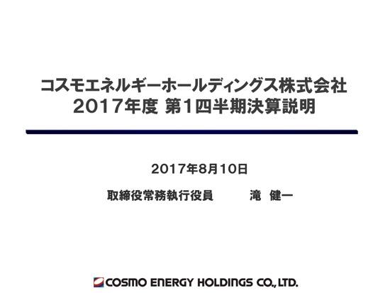 コスモエネルギーHD、原油価格上昇で経常利益45.1%増 製油所の競争力強化を目指す