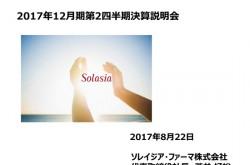 ソレイジア・ファーマ、1Qは赤字拡大で着地 今後も研究開発費増額を予定