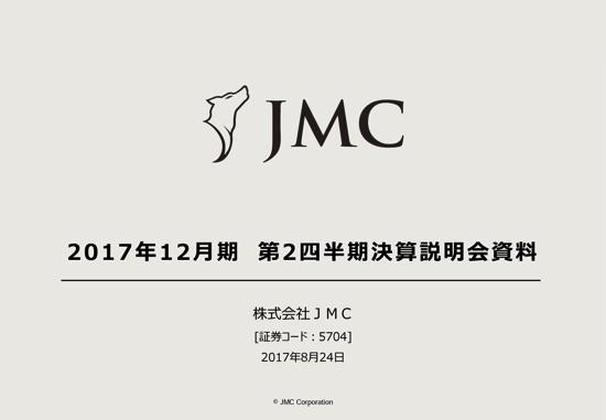 JMC、営業利益95.6%減 3Dプリンター出力事業の新規受注減少