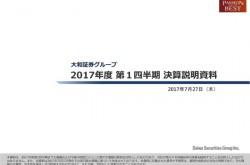 大和証券、1Q経常利益26.9%減の251億円 M&A手数料減少等で